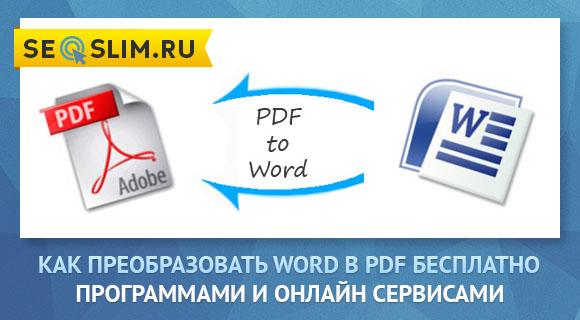 Как конвертировать word в pdf подручным софтом