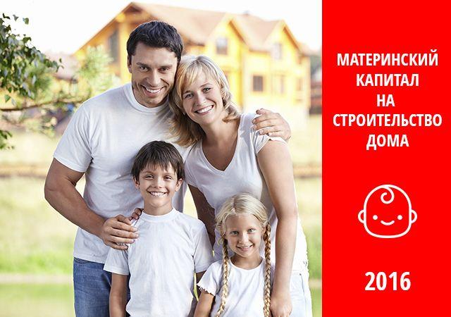 Как купить квартиру на материнский капитал до 3 лет