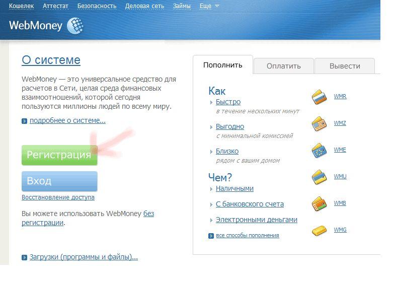 Как купить на ebay через webmoney