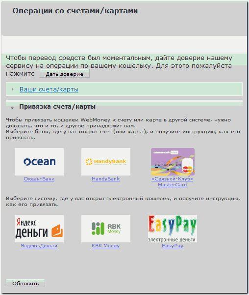 Как обменять яндекс деньги на webmoney?