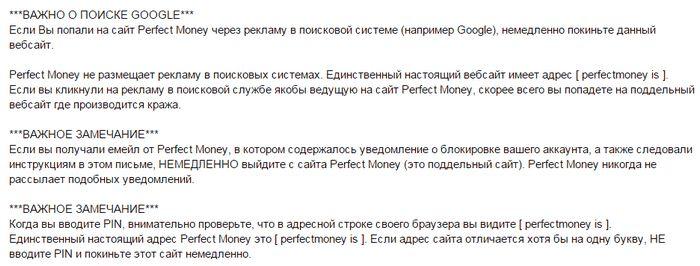 Как обменять perfect money на webmoney. pm на wmz и не только