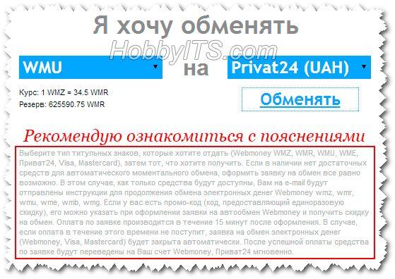 Как обменять (вывести) webmoney в украине