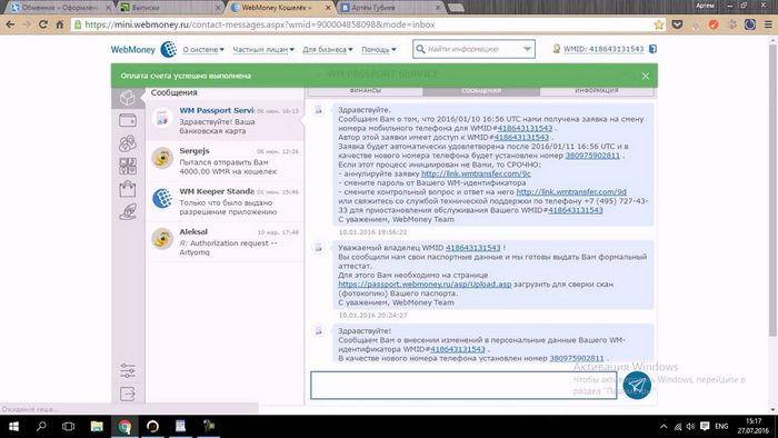 Как обналичить/вывести webmoney в украине