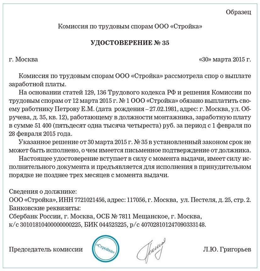 ходи образец приказа о создании комиссии по трудовым спорам Лиз Диаспар