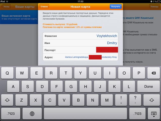 Как оплачивать покупки в app store через qiwi
