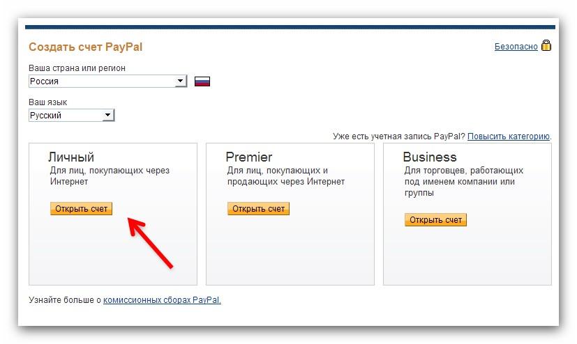 Как оплатить aliexpress через paypal