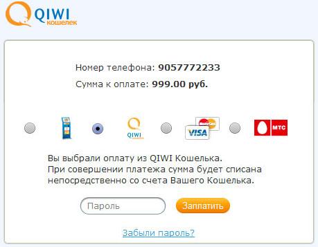 Как оплатить авиабилеты через терминалы qiwi