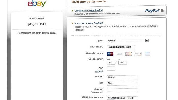Как оплатить через paypal в россии