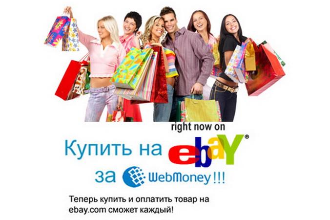 Как оплатить покупку на ebay через webmoney