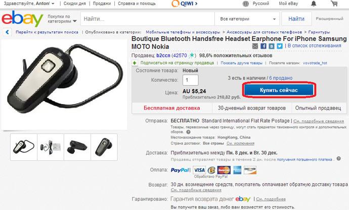 Как оплатить покупку на ebay с помощью qiwi visa wallet? инструкция