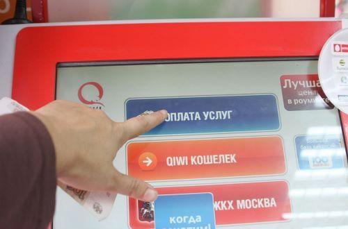 Как оплатить штраф через терминал qiwi?