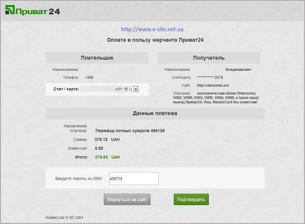 Как оплатить вебмани через приват24