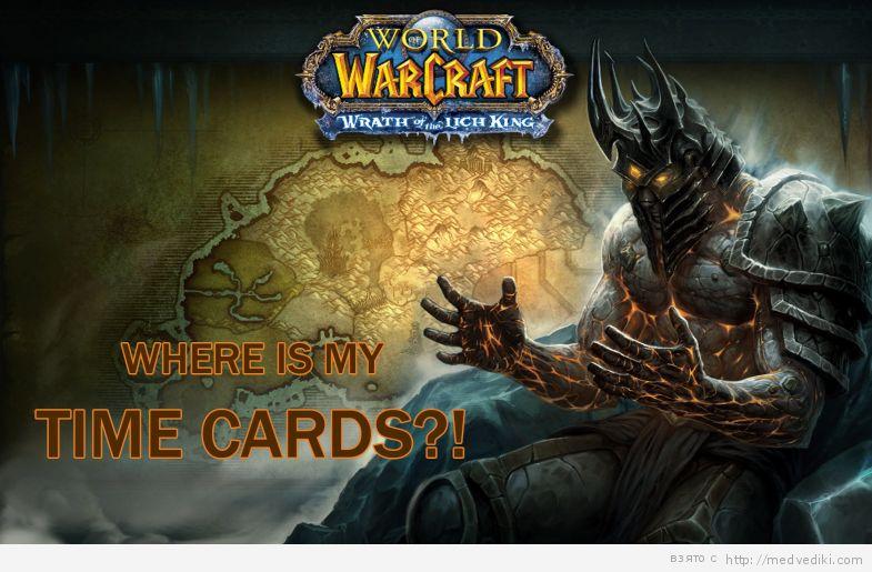 Как оплатить world of warcraft? все способы оплаты
