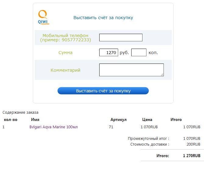 Как оплатить заказ через qiwi