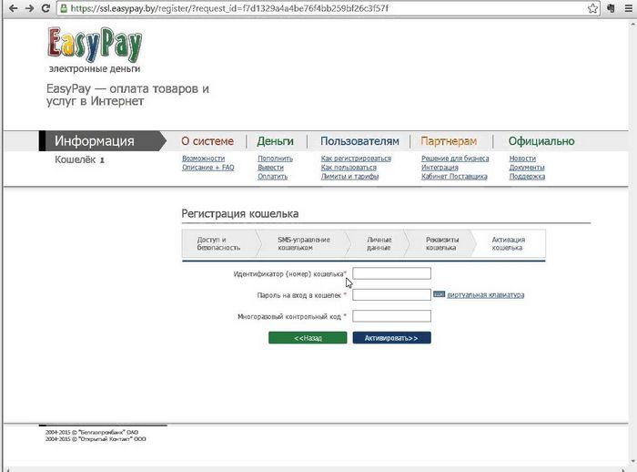 Как открыть кошелек easypay и как оплатить заказ орифлейм беларусь