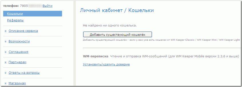 Как открыть кошелек webmoney в беларуси