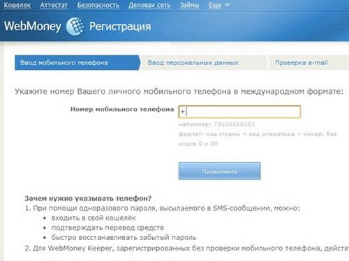 Как открыть счет на webmoney