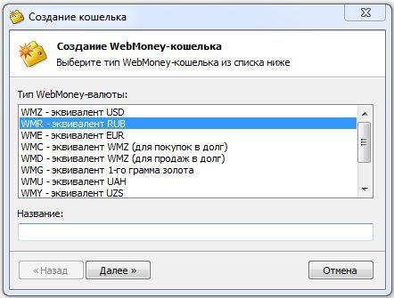 Как открыть свой кошелек webmoney