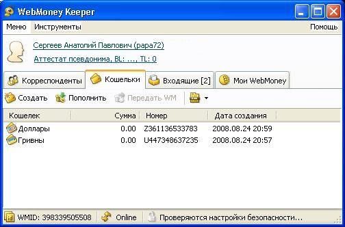 Как открыть вебмани кошелек в казахстане