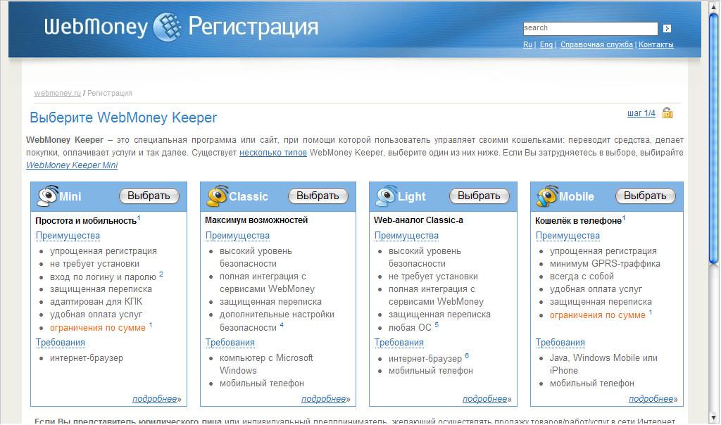 Как открыть webmoney кошелек в казахстане
