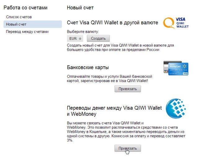 Как отвязать номер от вебмани