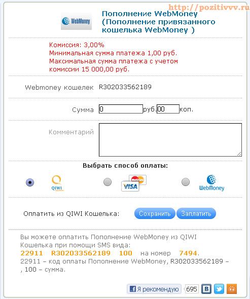 Как перевести на вебмани