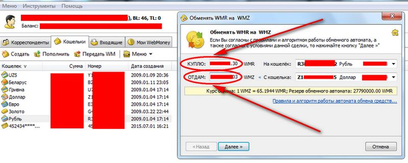 Как перевести на webmoney