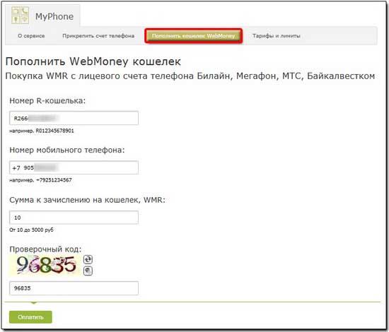 Как перевести с телефона на webmoney