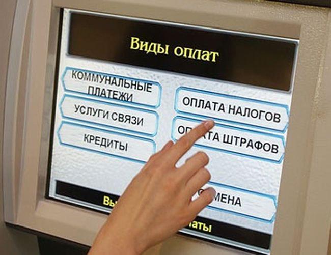 Как платить штраф гибдд через терминал