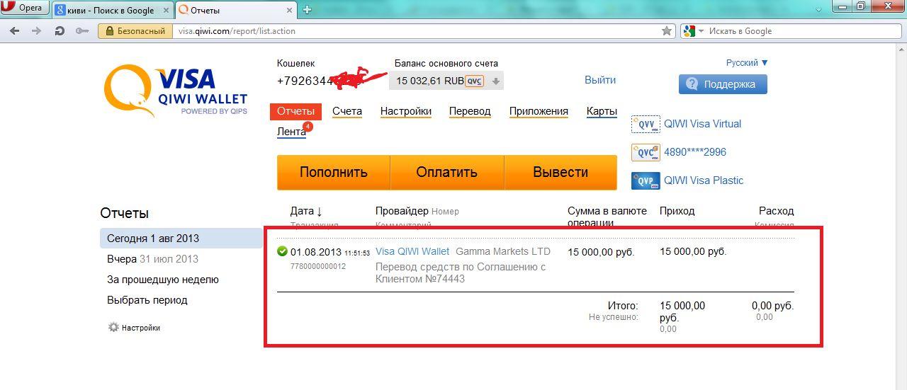 Как получить 10 рублей на qiwi