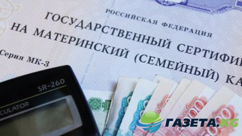 Как получить 20 тысяч рублей из материнского капитала в 2015 г. наличными?