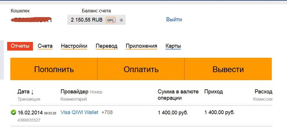 Как получить 200 рублей на qiwi