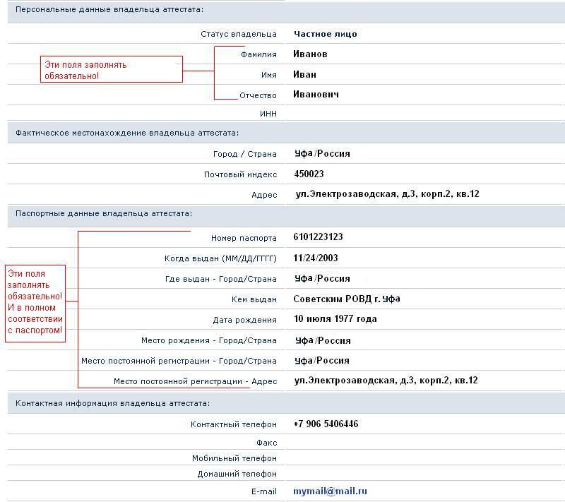 Как получить аттестат webmoney без паспорта