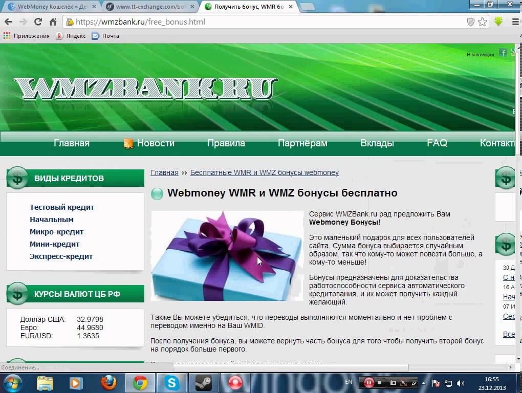Как получить бонус на вебмани
