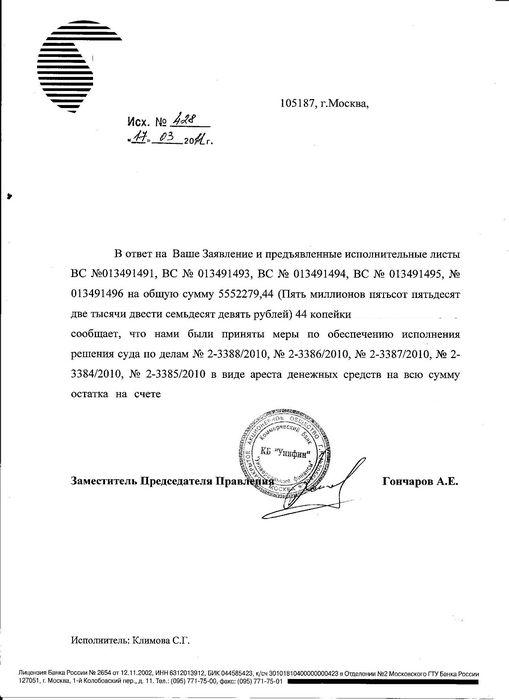 письмо об исполнении исполнительного листа образец