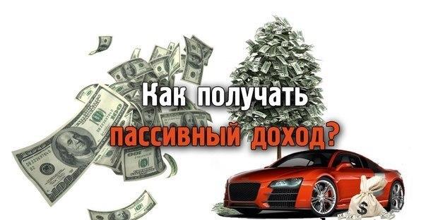 Как получить доход