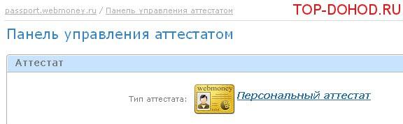 Как получить персональный аттестат webmoney в казахстане