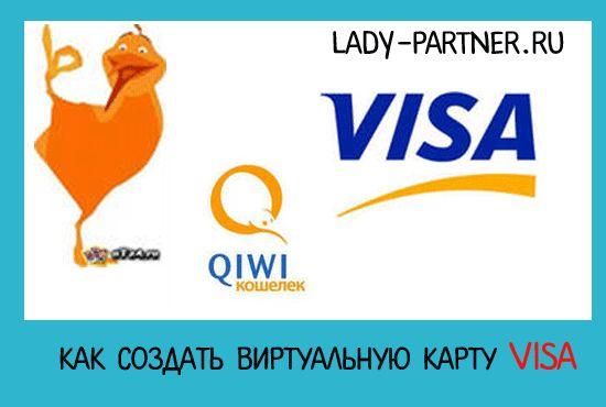 Как получить qiwi visa virtual