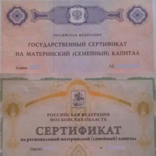 Как получить региональный материнский капитал в московской области
