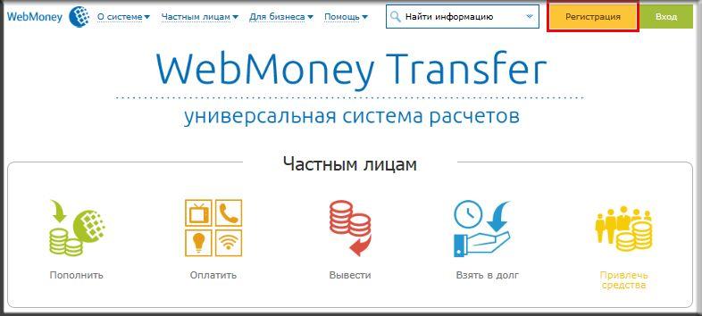 Как получить регистрационный код webmoney