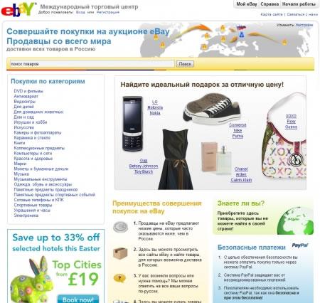 Как пользоваться аукционом ebay