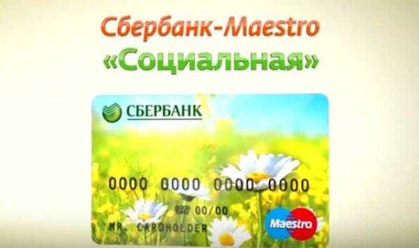 Как пользоваться картой maestro сбербанка россии?