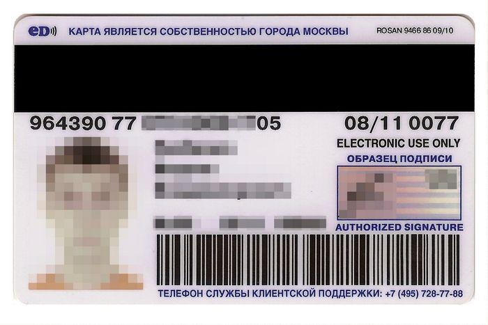 Как пользоваться «социальной картой москвича - visa electron»