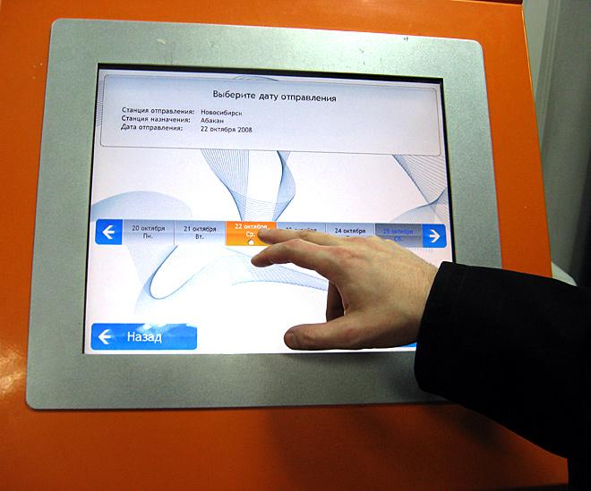 Как пользоваться терминалом попродаже железнодорожных билетов