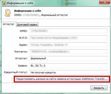 Как поменять номер телефона в системе вебмани?