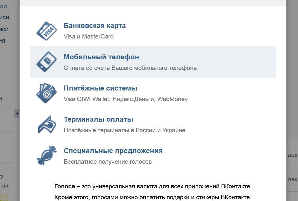 Как пополнить голоса вконтакте через терминал в украине