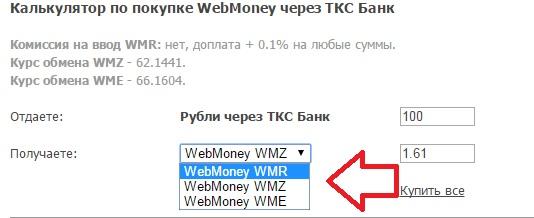 Как пополнить кошелек webmoney без комиссии
