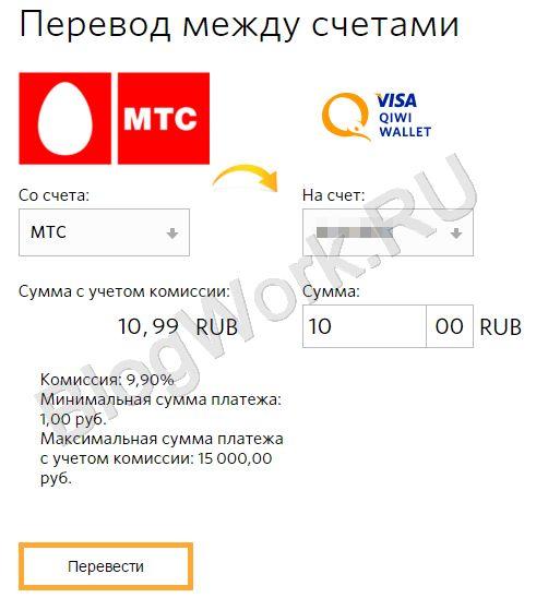 Как пополнить qiwi кошелек с мобильного счета билайн