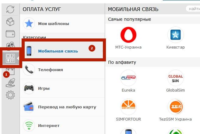 Как пополнить вебмани с телефона лайф