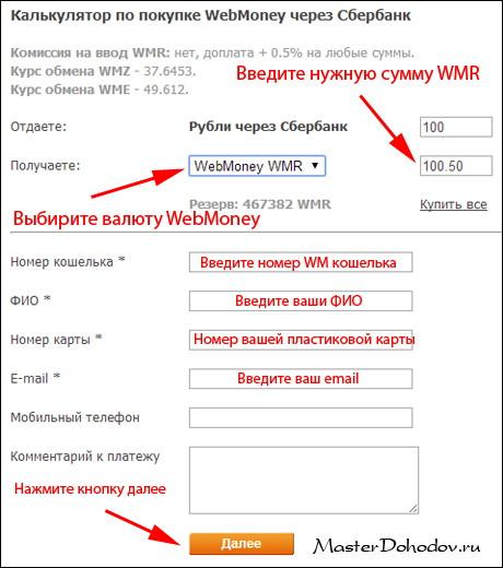 Как пополнить webmoney без комиссии и немного заработать на этом!